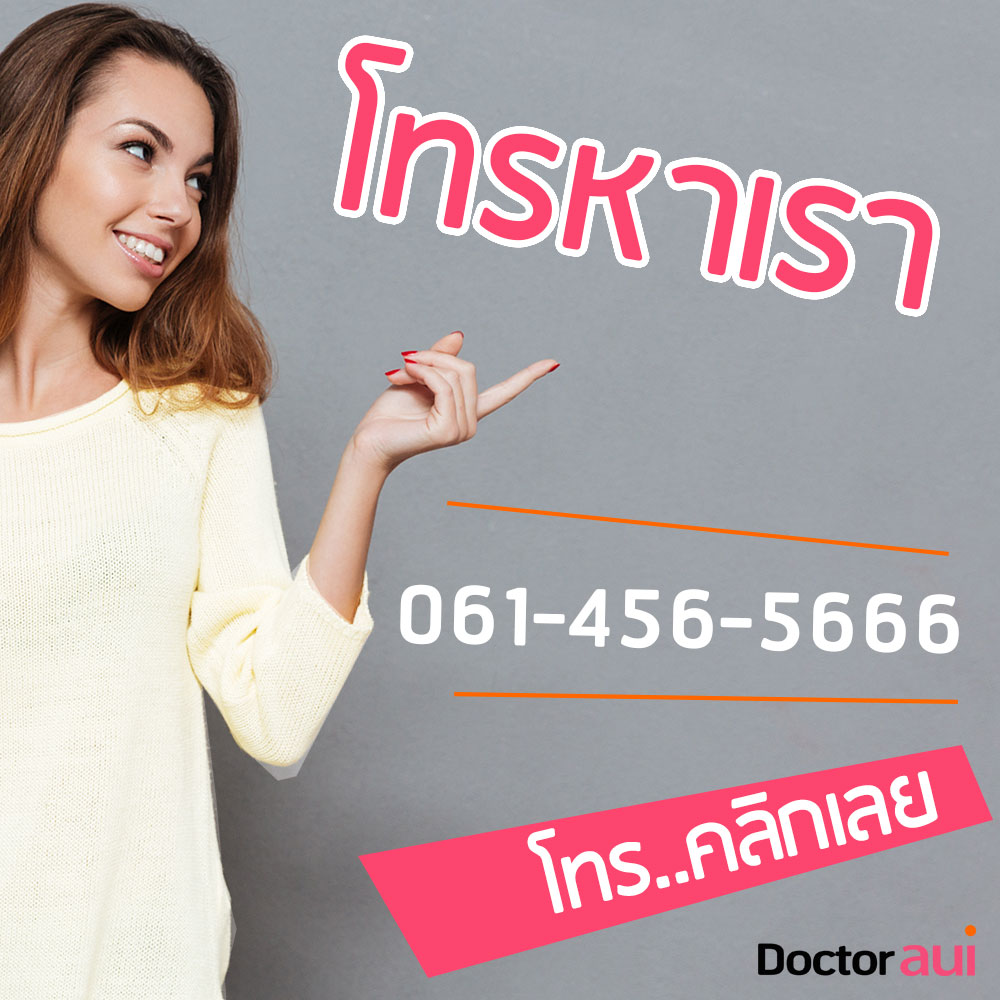 โทรหา